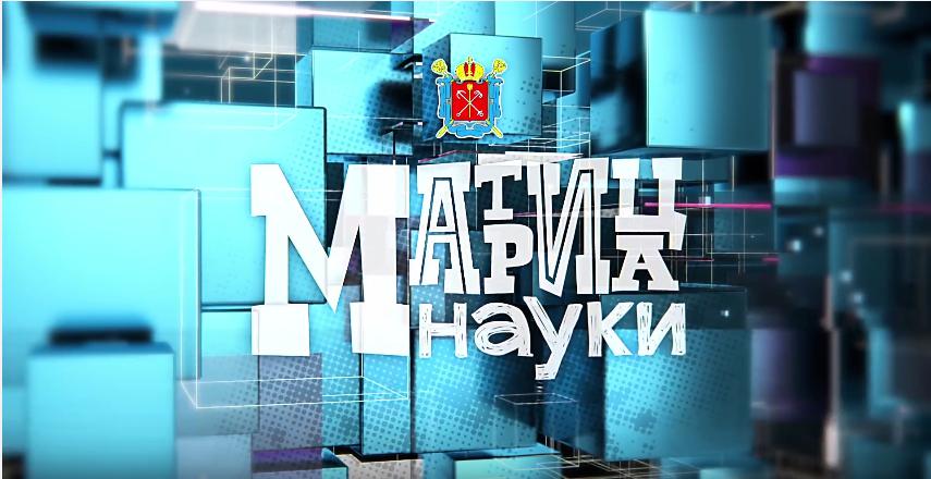 Матрица Науки - кафедра световодной фотоники Университета ИТМО